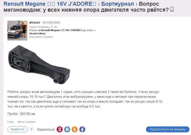 opora_megane