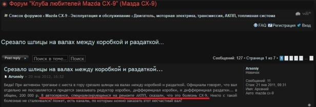 shlici_CX9