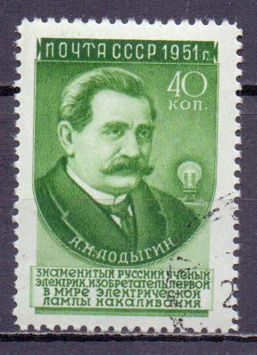 sssr_1951_uchenye_a_n_lodygin_rastr_gr_gashenaja