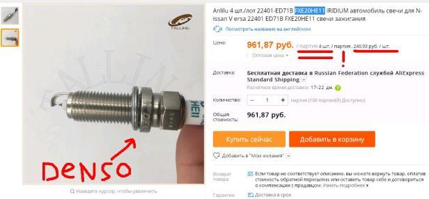 Denso_spark_pl3