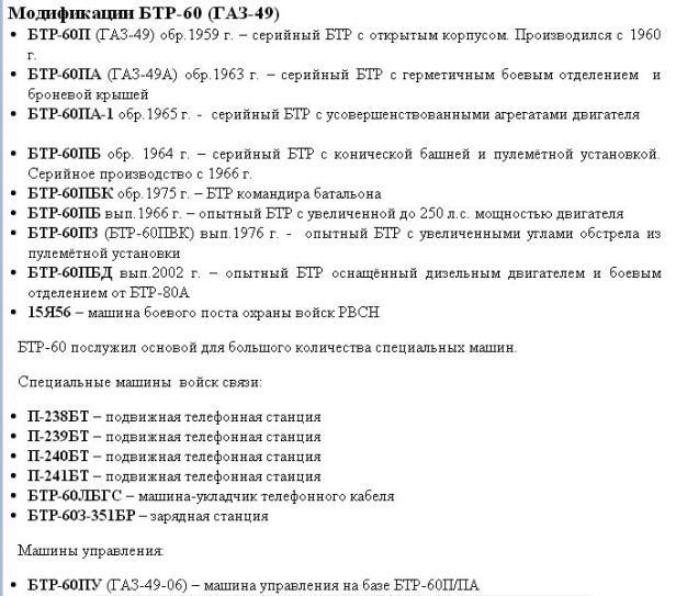 ГАЗ-49