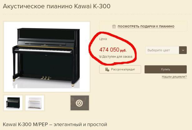 piano_price