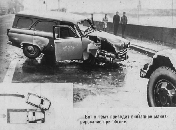 1968_avarii__0010_1