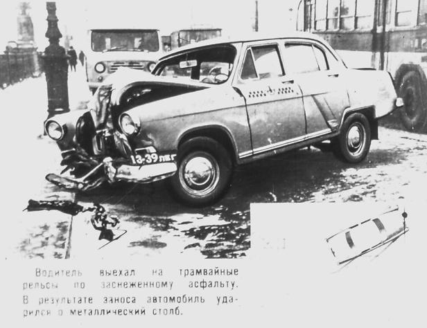 1968_avarii__0020_1