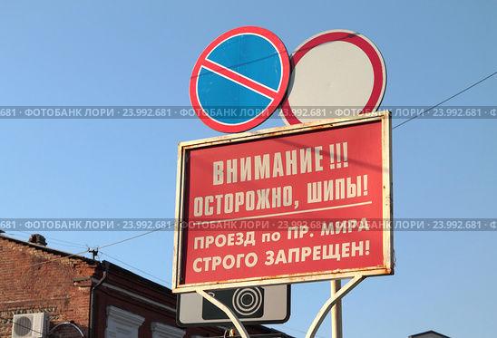 Езда на шипах по асфальту - запрещена