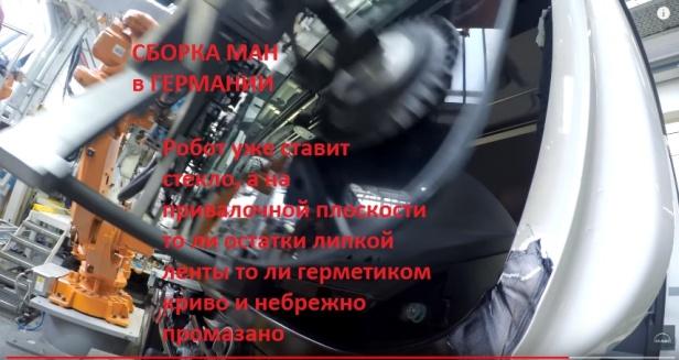 MAN_assembly3