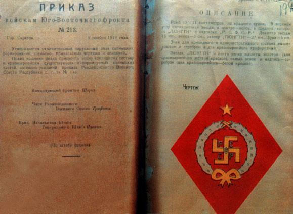vvedenie-narukavnyh-znakov-rkka-8