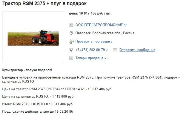 rsm2375